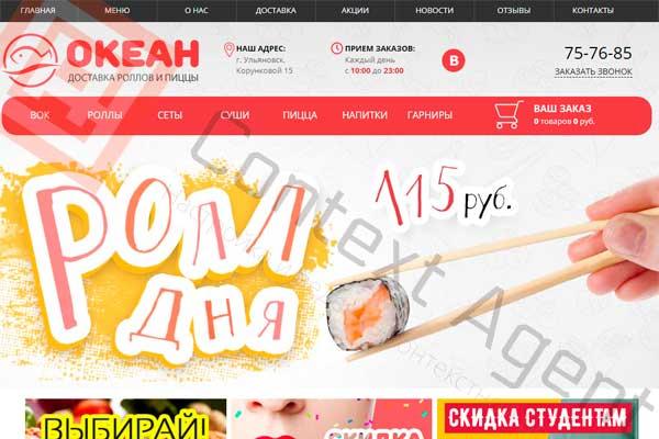 Настройка контекстной рекламы для суши